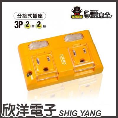 太星電工 蓋安全彩色3P二開二插分接式插座 AE327 / 陽光橙、蜜桃紅、鮮果綠 三種顏色自由選購