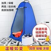 戶外洗澡帳篷保暖沐浴家用冬天農村浴帳不插電洗澡浴罩可移動廁所 NMS小艾新品