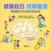 感覺統合:修練腦部