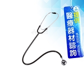 來而康 隆羽聽診器 EL-09SOZN 嬰兒型鋅合金聽診器