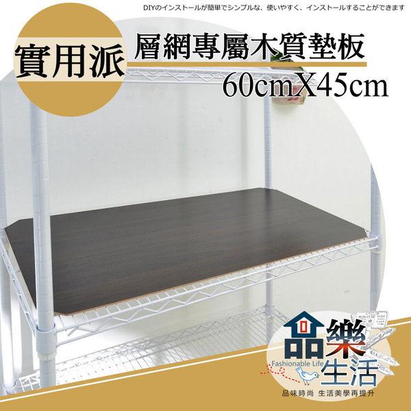 【品樂生活】層架專用木質墊板60X45CM-1入/鞋架/行李箱架/衛生紙架/層架鐵架/鞋櫃/衣架