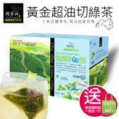 【阿華師茶業】黃金超油切日式綠茶(4gx120包/盒)