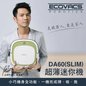 【Ecovacs】DEEBOT智慧吸塵機器人(DA60/SLIM)