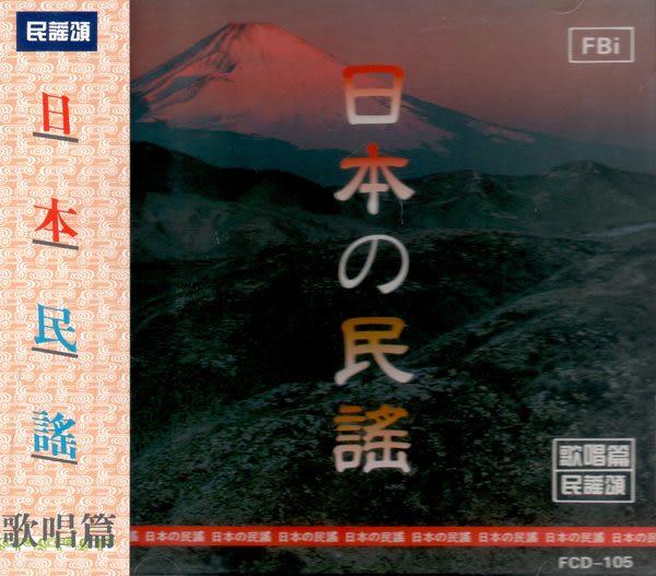 民謠頌 5 日本的民謠 歌唱篇 CD (音樂影片購)