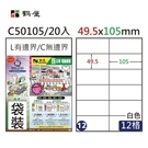 鶴屋#12 C50105 三用電腦標籤 12格 20張/包 白色/49.5x105mm