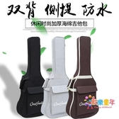 吉他包 民謠古典 吉他包41寸40寸39寸38寸木吉他背包加厚防水雙肩琴袋套T 3色 交換禮物