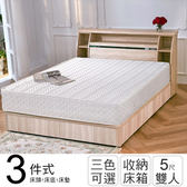 IHouse-秋田 日式收納房間組(床頭箱+床墊+床底)-雙人5尺胡桃