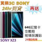 SONY XZ3 雙卡手機 64G,送 64G記憶卡+空壓殼+玻璃保護貼,24期0利率