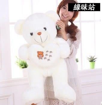 卡沙巴王子 正品泰迪熊毛絨玩具公仔 可愛抱抱熊 女生禮物【緣味站】YW-3182