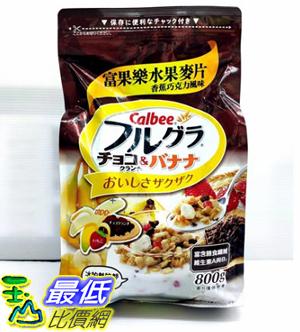 [COSCO代購] CA124884 Calbee 卡樂比 富果樂水果麥片 香蕉巧克力風味麥片 早餐麥片 800g