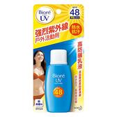Biore蜜妮 高防曬乳SPF48 50ml【BG Shop】