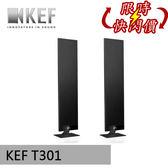 【限時促賣+24期0利率】英國 KEF T301 超薄型低音單體 喇叭 (一對) 黑/白 含腳架 公司貨
