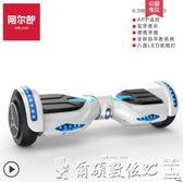 平衡車阿爾郎智慧電動平衡車雙輪兒童代步車成人兩輪體感思維車LX爾碩數位