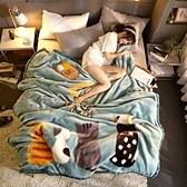 超柔拉舍爾毛毯 加厚雙層蓋毯 雙面絨學生卡通午睡毯子 婚慶禮品f 新年禮物