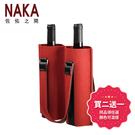 NAKA 佐佑之間 TWINS雙子星 雙支提手精美紅酒提袋-紅寶石色 TOUCH0005LD