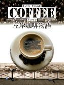 【停看聽音響唱片】【CD】左岸咖啡物語10CD