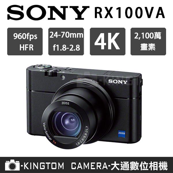 加贈ACC-TRDCX電池組 SONY RX100M5A 再送64G卡+專用電池+專用座充+手工皮套+螢幕貼 公司貨~5/9止