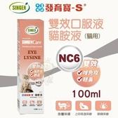 *WANG*SINGEN發育寶-S NC6雙效口服液-貓胺液100ml.適用於眼口鼻不適的貓.貓營養品