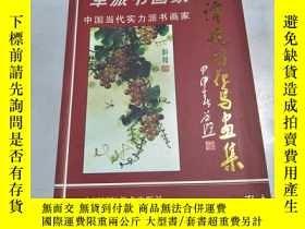 二手書博民逛書店當代實力派書畫家罕見譚曉明花鳥畫集Y215746 中國