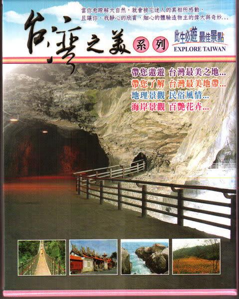 台灣之美系列第一套 DVD 4片裝   (購潮8)