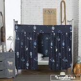 床簾學生寢室宿舍防塵透氣創意遮光上鋪下鋪蚊帳簾子可定做igo『韓女王』
