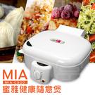 【富樂屋】蜜雅MIA 健康隨意煲(MIA-C300)