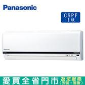 Panasonic國際3-4坪CS-K22BA2/CU-K22BHA2變頻冷暖空調_含配送到府+標準安裝【愛買】