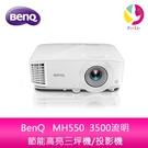 分期0利率 BenQ明基 MH550 1080p 3500流明 節能高亮三坪機/投影機 公司貨 保固3年