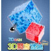 【居美麗】3D立體迷宮魔方 益智迷宮球 走珠迷宮 六面迷宮 闖關 滾珠 益智玩具