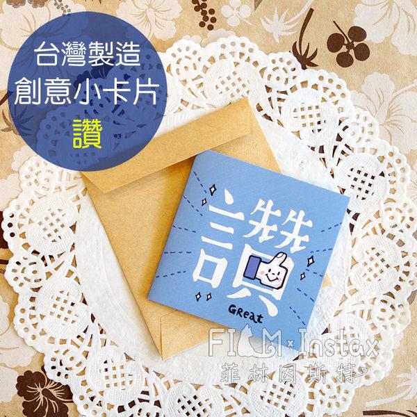 菲林因斯特《 讚 小豆丁卡 》 台灣製造 三瑩 小卡 卡片 附信封 SGC-119A / 生日卡片 萬用卡