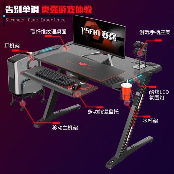 賽途電腦桌椅套裝電競桌椅一體太空艙游戲桌電腦台式桌網吧游戲桌 星河光年DF
