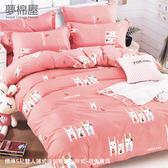 夢棉屋-台灣製造柔絲絨-標準5尺雙人薄式床包枕套三件式-萌兔寶貝 民宿/床墊
