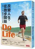 (二手書)改變人生,從跑步開始:甩掉120磅、啟動新生活的汗水旅程
