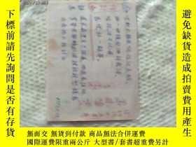 二手書博民逛書店商標罕見回民 五穀醋(註冊 團結 商標)背面已寫Y12035 天