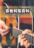 (二手書)吉他手冊系列樂理篇:吉他和弦百科