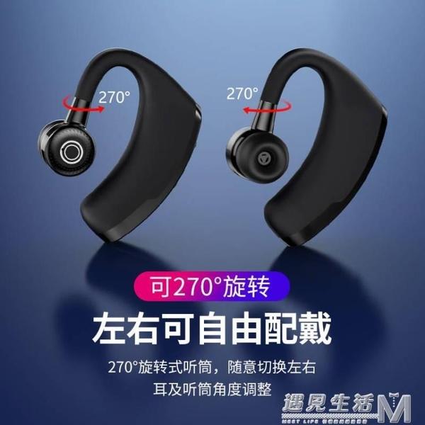 5.0耳機無線單耳掛耳超長待機車載蘋果小米vivo華為oppo通用 遇見生活