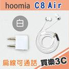 Hoomia C8Air 彩色魔球入耳式立體聲 航空版耳機 白,通話功能、飛機轉接頭,分期0利率