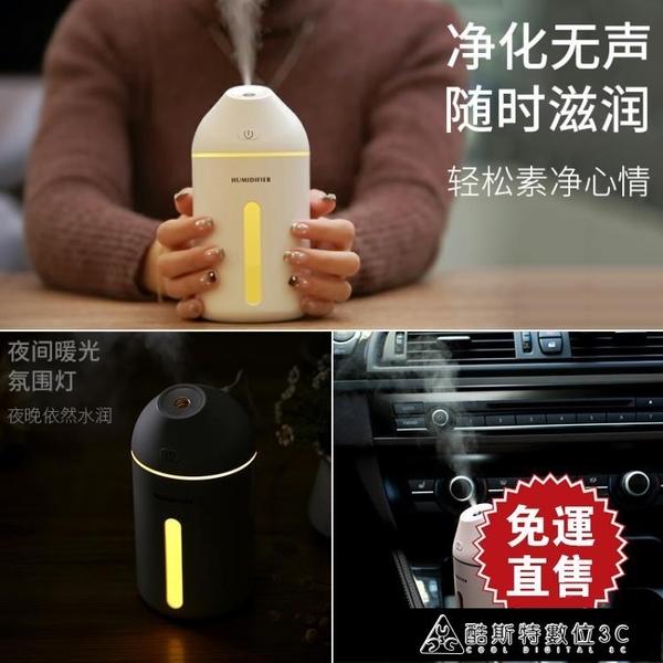 加濕器 加濕器小迷你靜音usb小型補水噴霧車載辦公室桌面孕婦嬰兒學生 快速出貨