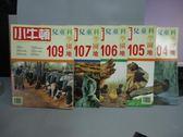 【書寶二手書T8/少年童書_RHL】小牛頓_104~109期間_共5本合售_到牧場去!等