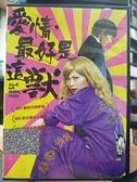 挖寶二手片-0B04-042-正版DVD-日片【愛情最好是這獸】-內田英治 伊藤沙莉(直購價)