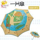 一片傘-馬達加斯加...