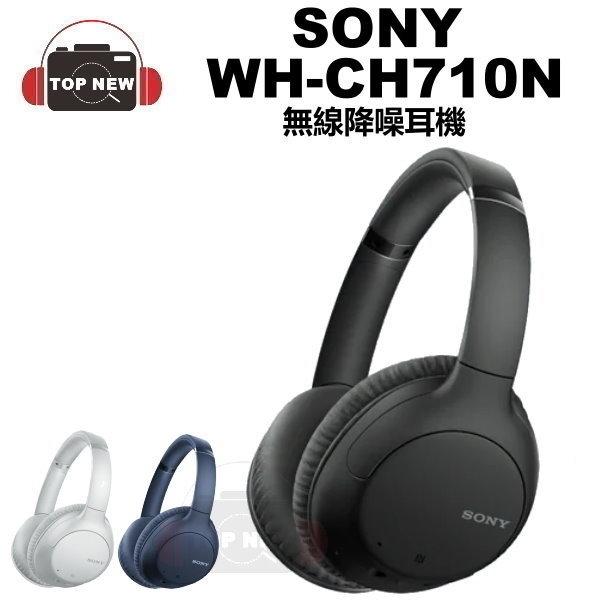 SONY 索尼 藍牙耳罩耳機 WH-CH710N CH710N 藍牙 無線 降噪 耳罩 耳機 公司貨