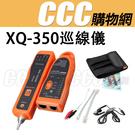 XQ-350 尋線儀 多用途網路查線器 ...