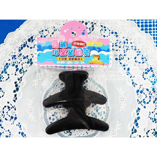 Dadaisun 全黑綺麗鯊魚夾(#855)2入【小三美日】髮夾