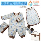★新生兒必備MIT好物五件組(秋冬款男寶寶-套裝禮袋組)★【悠遊寶國際-MIT手作的溫暖】