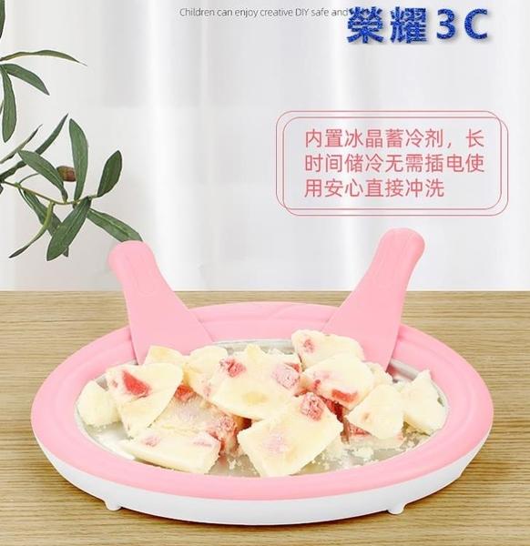 迷你炒酸奶機家用小型炒冰機學生自制炒冰淇淋機免插電兒童炒冰盤 【99免運】