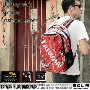 SOLIS〔台灣國旗系列〕基本款電腦後背包 B01001(大) 01900057-02028