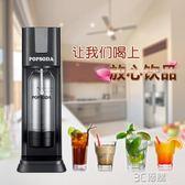 POPSODA蘇打水機氣泡水機家用果汁機自制汽水冷飲機器奶茶店商用igo 3c優購