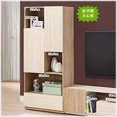 【水晶晶家具/傢俱首選】ZX1360-5葛瑞絲2.5*6尺低甲醛木心板展示櫃