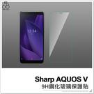 Sharp AQUOS V 鋼化玻璃貼 手機螢幕 玻璃貼 防刮 9H鋼化 玻璃膜 保護貼 保貼 保護膜 H06X3